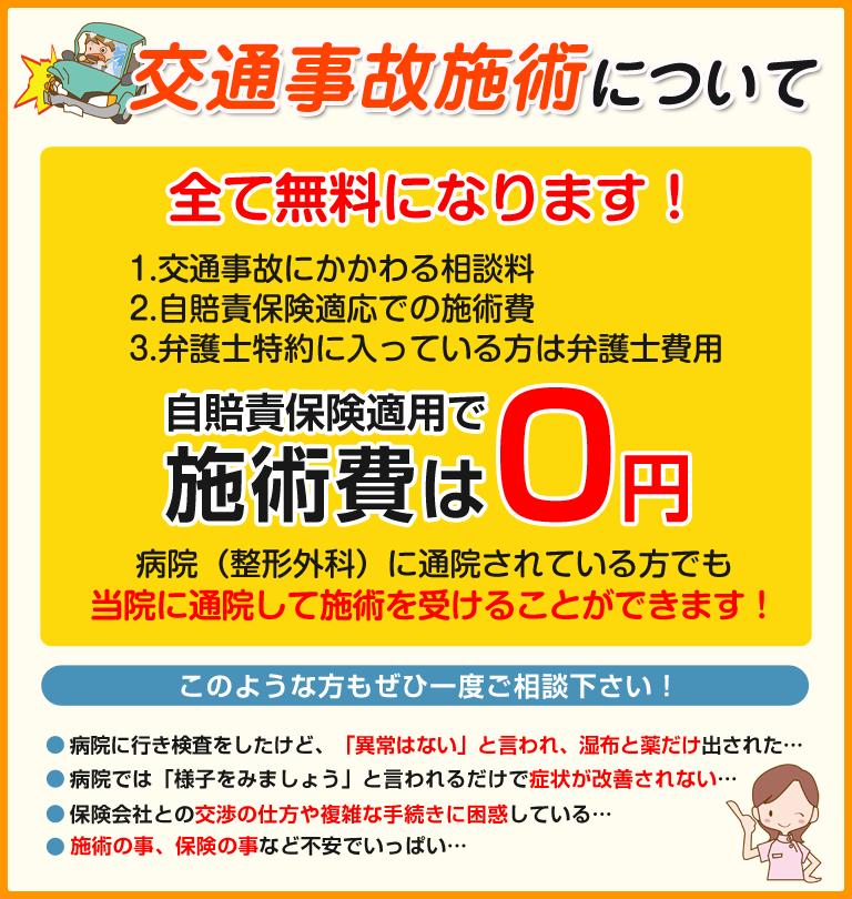 交通事故0円