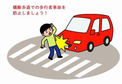 7月20日は、交通事故死ゼロを目指す日歩行者保護の日です🙋♂️🙋♀️