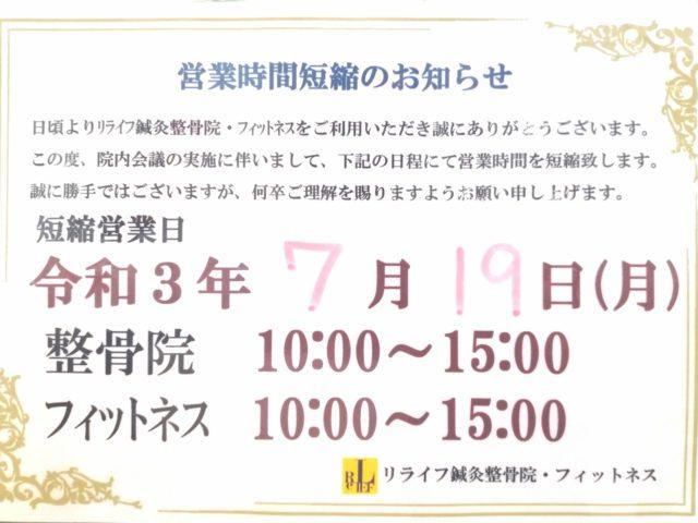 7/19営業時間変更のお知らせ
