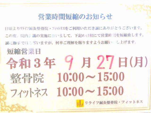 【お知らせ】9/27(月)営業時間短縮