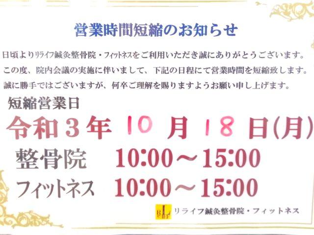 【お知らせ】10月の短縮営業日について